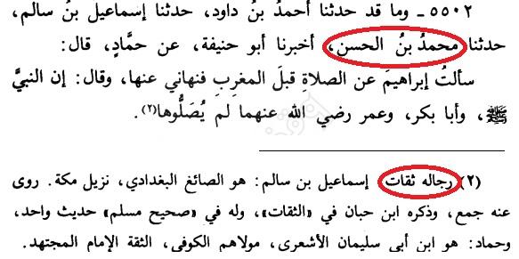 Mushkil al-Athar - Shaybani 2